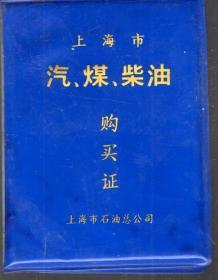 上海市汽、煤、柴油购买证封皮.内含购买小票