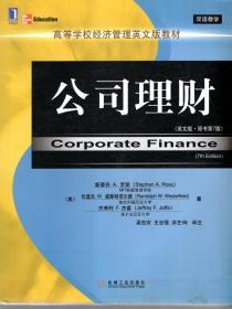 高等学校经济管理英文版教材.公司理财