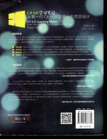 微软技术开发者丛书.C#6.0学习笔记.从第一行C#代码到第一个项目设计.全程视频课堂