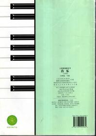 义务教育教科书.音乐.五线谱.六年级下册