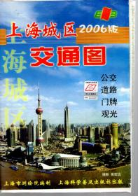 2006版上海城区交通图