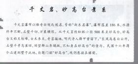 浙江省奉化市溪口雪窦山国家重点风景名胜区门票
