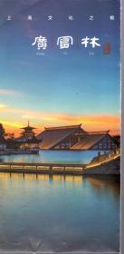 上海文化之根.广富林