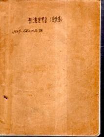 初三物理笔记(教案集).1984.9—1985.2.上学期