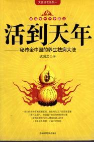 活到天年.秘传全中国的养生祛病大法