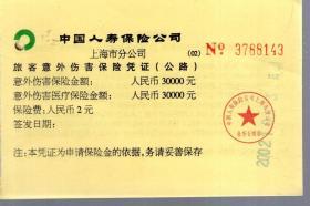 中国人寿保险公司.上海市分公司旅游意外伤害保险凭证