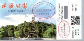 北京市北海公园旺季成人门票