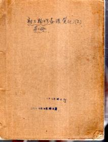 初三物理备课笔记(2).第二册