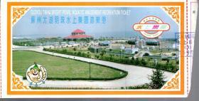 苏州太湖明珠水上乐园游览劵