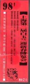 上海第二届白玉兰迎新春博览会.门票