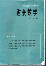 立信财经丛书.财会数学
