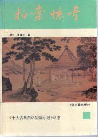 十大古典白话短篇小说丛书.拍案惊奇