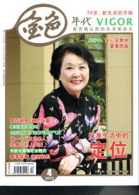 金色年代.2015年第4期.总第91期.老资格公民的生活类杂志