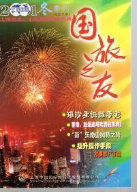 上海国旅之友.2001年冬季刊总第11期