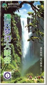 国家AAAA级旅游景区.通灵梦幻大峡谷