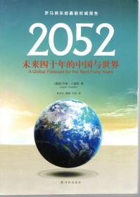 罗马俱乐部最新权威报告.2052未来十年的中国与世界
