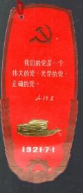 我们的党是一个伟大的党.光荣的党.正确的党.——毛泽东.中国共产党第一次全国代表大会会址.参观留念