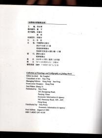 金陵饭店书画藏品集