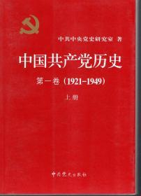 中国共产党历史.第一卷 上、下册.第二卷 上、下册.4册合售