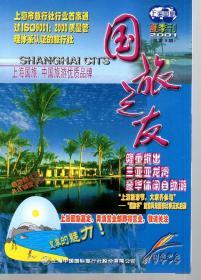 上海国旅之友.2001年夏季刊总第9期