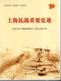 上海抗战重要史迹