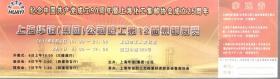 纪念中国共产党成立90周年暨上海化工集邮协会成立25周年.上海华谊(集团)公司职工第12届集邮展览参观券