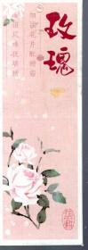 花田耕玫瑰书签