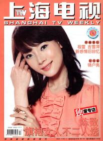 上海电视.2007年4D、4E.2册合售