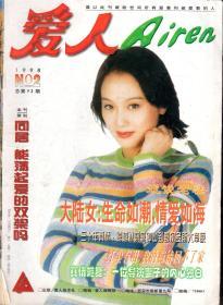 爱人.1998年第2期总第52期