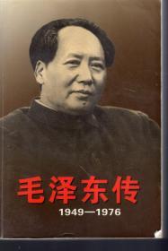 毛泽东传.1949-1976.上、下册.2册合售