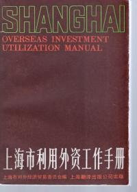 上海市利用外资工作手册