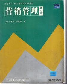 清华MBA核心课程英文版教材.营销管理.第10版