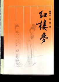 古典名著普及文库.红楼梦、水浒全传、三国演义、西游记.4册合售