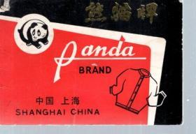熊猫牌商标签