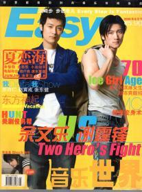 Easy.音乐世界.2006年8月刊下.总第487期