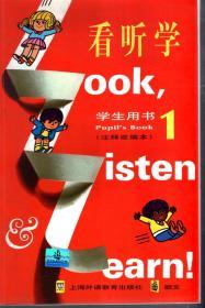 看听学OOK,学生用书1.注释改编本