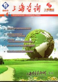 上海咨询.2013年第4期总第44期