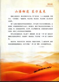 童心书韵.2019年4月刊总第71期