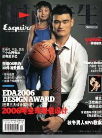 时尚先生.2006年第11期总第15期