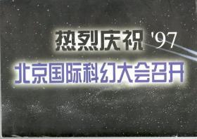热烈庆祝.97.北京国际科幻大会召开.海报