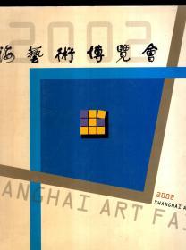2002上海艺术博览会.