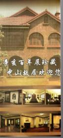 辛亥百年展珍藏中山故居欢迎您