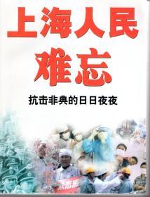 上海人民难忘抗击非典的日日夜夜.含光盘