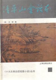 十大古典白话短篇小说丛书.清平山堂话本