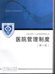 上海市第十人民医院管理丛书.医院管理制度.第一版