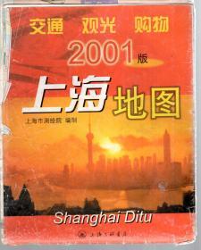 2001版上海地图
