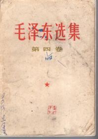 毛泽东选集.第四卷