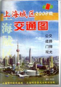 2008版上海城区交通图