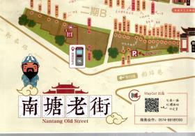 南塘老街导览图