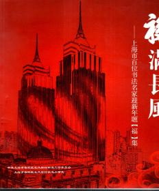 福满长风——上海市百位书法名家迎新年题.福.集